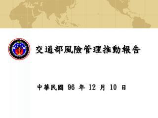 中華民國  96  年  12  月  10  日