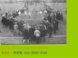 영국 이튼 스쿨  ( Eton School ) 의 운동회 (1856) 체육史  – 박봉률 , 010-2896-3142