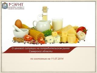 О ценовой ситуации на потребительском рынке  Самарской области