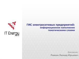ГИС электросетевых предприятий: информационное наполнение  тематическими слоями