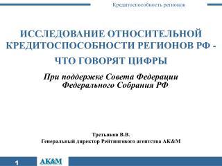 ИССЛЕДОВАНИЕ ОТНОСИТЕЛЬНОЙ КРЕДИТОСПОСОБНОСТИ РЕГИОНОВ РФ - ЧТО ГОВОРЯТ ЦИФРЫ