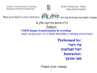 Performed by: ערן גיארי ראול קצנלנבוגן Instructor:  מוני אורבך