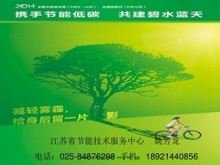 江苏省节能技术服务中心    姚芳龙 电话: 025-84876298   手机: 18921440856