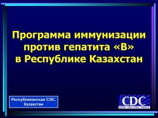 Программа иммунизации  против гепатита «В»  в Республике Казахстан