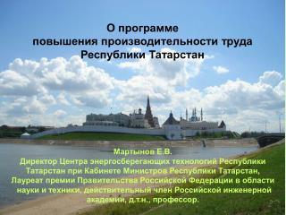 О программе  повышения производительности труда  Республики Татарстан