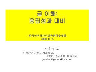 글 이해:  응집성과 대비 - 한국언어청각임상학회학술대회-  2000. 11. 3.