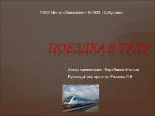 Автор презентации: Барабанов Максим Руководитель проекта: Резанов Л.В.