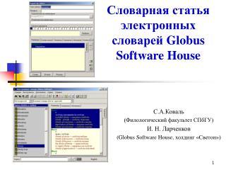 Словарная статья электронных словарей  Globus Software House