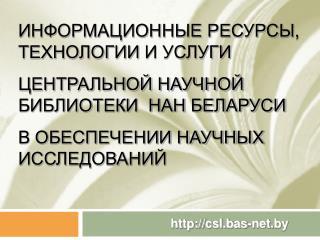 csl.bas-net.by