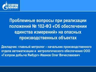 N102-ФЗ «Об обеспечении единства измерений». Требования к измерениям