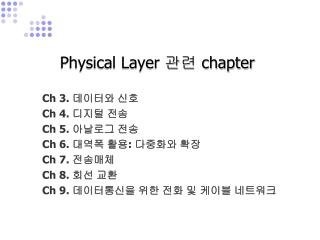 Physical Layer  관련  chapter