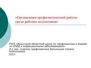 «Организация профилактической работы  среди рабочих коллективов»