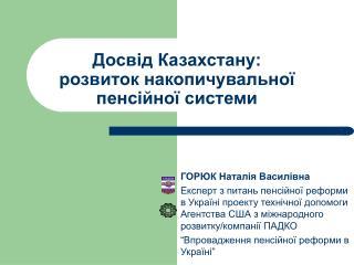Досвід Казахстану: розвиток накопичувальної пенсійної системи