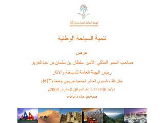 تنمية السياحة الوطنية  عرض صاحب السمو الملكي الأمير سلطان بن سلمان بن عبدالعزيز
