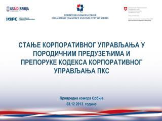 Привредна комора Србије 03 . 12.2013. године