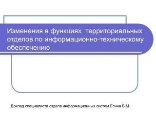 Изменения в функциях  территориальных отделов по информационно-техническому обеспечению