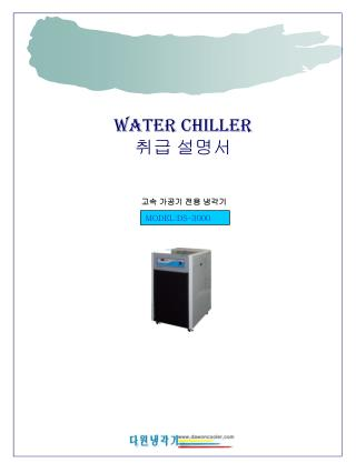 WATER CHILLER 취급 설명서