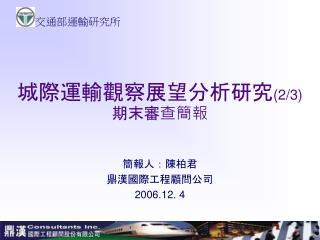 城際運輸觀察展望分析研究 (2/3) 期末審查簡報