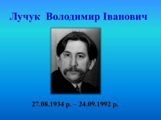 Лучук  Володимир Іванович