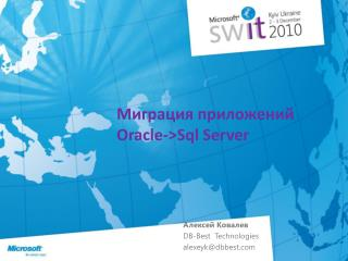 Миграция приложений Oracle-> Sql  Server