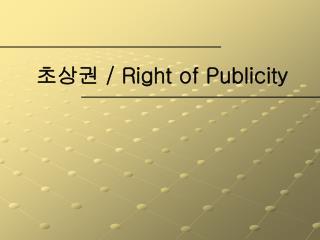 초상권  / Right of Publicity