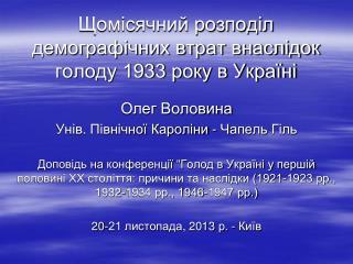 Щомісячний розподіл демографічних втрат внаслідок голоду 1933 року в Україні
