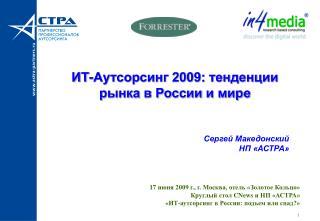 ИТ-Аутсорсинг 2009: тенденции рынка в России и мире