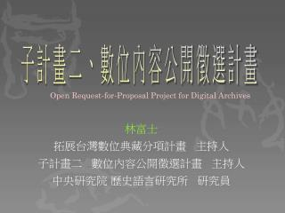 Open Request-for-Proposal Project for Digital Archives