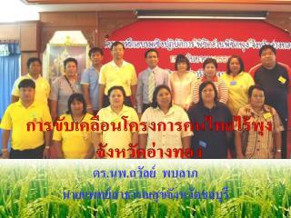 การขับเคลื่อนโครงการคนไทยไร้พุง จังหวัดอ่างทอง