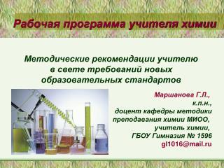 Рабочая программа учителя химии