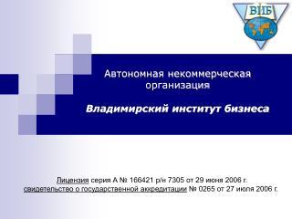 Автономная некоммерческая организация Владимирский институт бизнеса