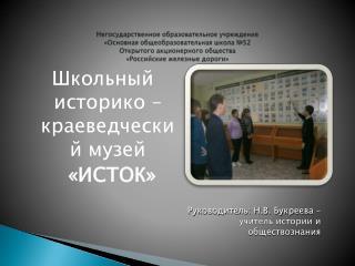 Школьный  историко – краеведческий музей «ИСТОК»