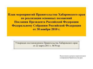 Утвержден постановлением Правительства Хабаровского края от 22 марта 2011 г. №70-пр