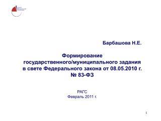 Барбашова Н.Е. Формирование государственного/муниципального задания