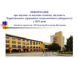 Доповідає проректор з НР Казимир Володимир Вікторович