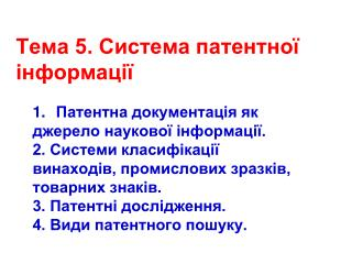 Тема 5. Система патентної інформації