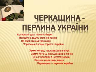 Черкащина -  перлина  України