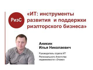 «ИТ: инструменты развития  и поддержки риэлторского бизнеса»