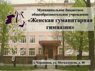 Муниципальное бюджетное  общеобразовательное учреждение «Женская гуманитарная гимназия»