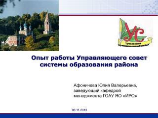 Опыт работы Управляющего совет системы образования района