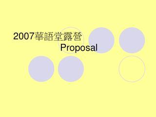 2007 華 語堂露營 Proposal