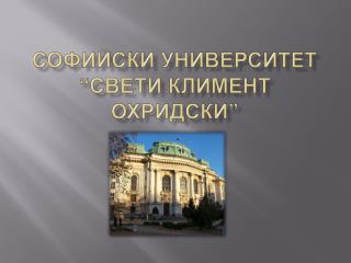 """Софийски  университет """"Свети Климент  Охридски """""""