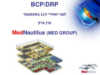 BCP/DRP לפני ואחרי ה11 בספטמבר ערן ברק Med Nautilus  (MED GROUP)