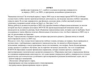 ОТЧЕТ профессора Аджемова А.С. о работе в должности ректора университета