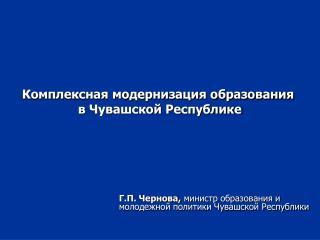Г.П. Чернова,  министр образования и молодежной политики Чувашской Республики