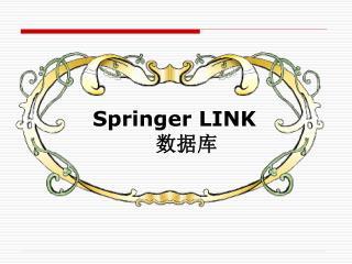 Springer LINK 数据库