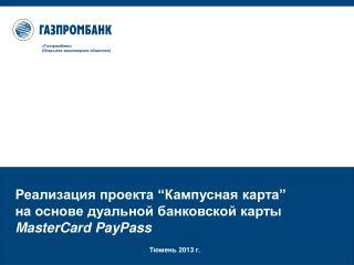 "Реализация проекта  "" Кампусная карта "" на основе дуальной банковской карты MasterCard PayPass"