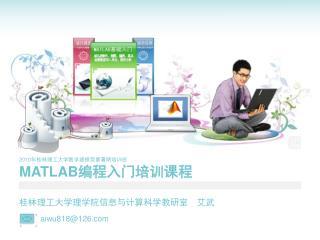 2010 年桂林理工大学数学建模竞赛暑期培训班 MATLAB 编程入门培训课程