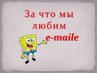 За что мы  любим  e-maile