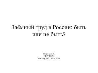 Заёмный труд в России: быть или не быть?
